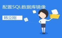 【直播书院】配置SQL2008R2数据库镜像视频课程