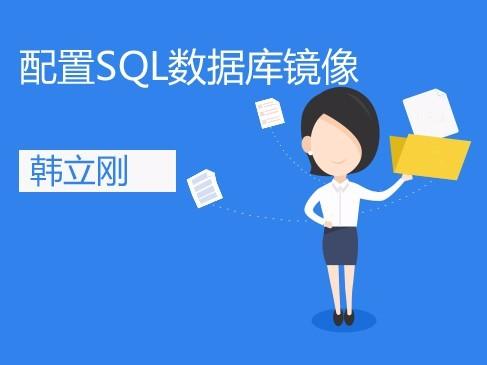 配置SQL2008R2数据库镜像视频课程