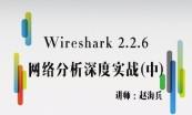 【赵海兵】Wireshark 2.2.6(**版)网络分析实战专题-2017运维