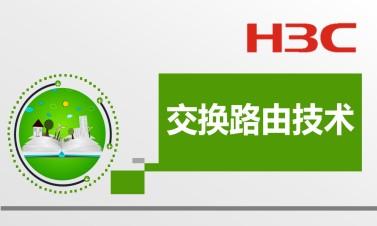 【干货!不讲PPT系列】H3CNE交换路由技术(ComwareV7),华三H3C设备配置