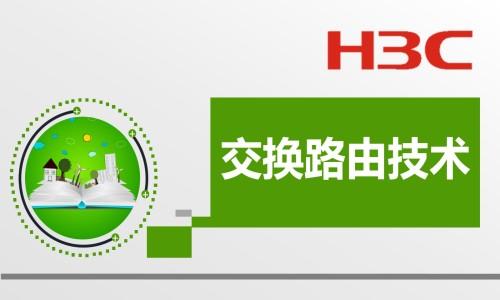 干货不讲PPT!H3CNE交换路由技术视频(ComwareV7),华三H3C交换机路由器配置!