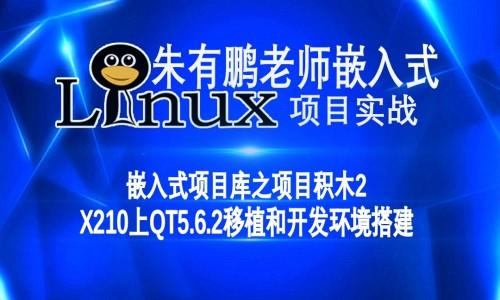 X210上QT5.6.2移植和开发环境搭建视频课程
