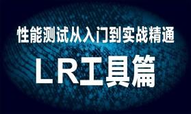 性能测试从入门到实战精通视频课程-LR工具篇