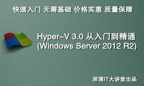 Hyper-V 3.0 从入门到精通系列视频课程(Windows Server 2012 R2)