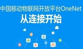 中国移动OneNet物联网云平台实战视频教程
