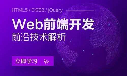 web前端前沿技术解析 JS/JQ/jquery/手机网站/HTML5/css3/响应式网站开发