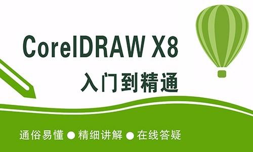 CorelDRAW X8从入门到精通视频教程(**版)