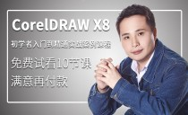coreldraw x8基础与提升实战广告案例视频课程