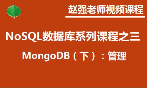 赵强老师:NoSQL数据库系列视频课程之三:MongoDB(下):管理