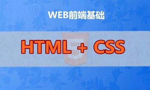 HTML+CSS零基础快速入门到制作企业站视频课程