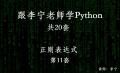 Python数据结构与算法面试(上)【含Python基础】