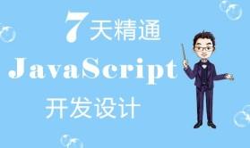 7天精通JavaScript开发设计视频课程