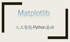 人工智能Python之Matplot基础系列视频课程