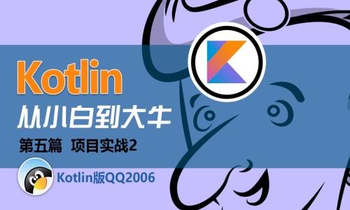 Kotlin从小白到大牛第5篇项目实战2:开发【Kotlin】版QQ2006聊天工具