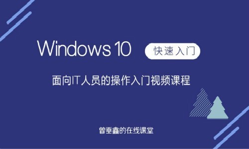面向IT人员的Windows 10操作入门视频教程
