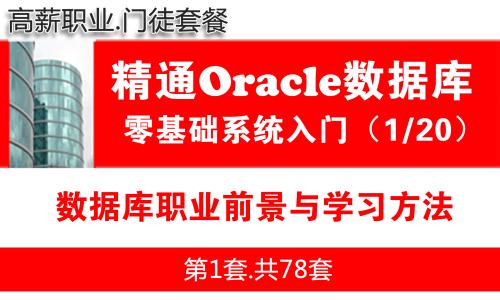 Oracle数据库职业前景与学习方法_Oracle数据库学习入门必备系列教程1