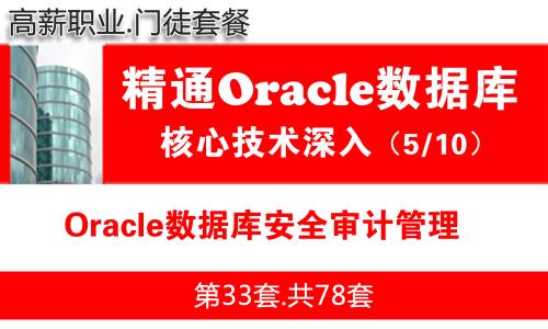 Oracle数据库安全审计管理_Oracle视频教程_基础深入与核心技术05