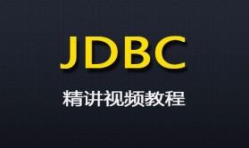 JDBC视频教程【答疑+课件下载】