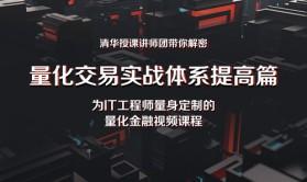程序员开启财富之门-量化交易实战体系提高篇视频课程