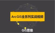 ArcGIS全系列实战视频教程专题
