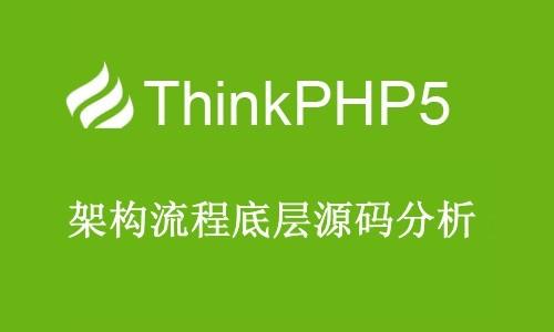 ThinkPHP5架构流程底层源码分析视频课程