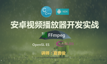 FFmpeg安卓流媒体播放器开发实战视频课程 -基于NDK、C++和 FFmpeg Android