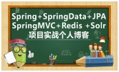 SpringData+JPA+Solr+Linux系列专题