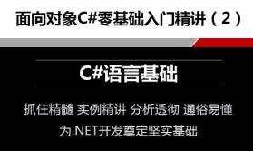 面向对象C#零基础入门视频课程精讲(2)C#语言基础