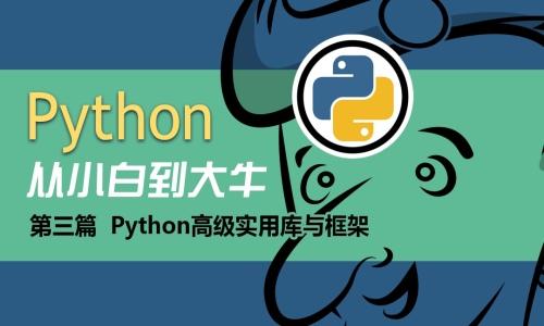 Python从小白到大牛:第三篇【Python】高级实用库与框架视频课程