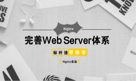标杆徐2018 Linux自动化运维系列②: Nginx知识体系入门实践
