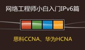 网络工程师小白IPv6入门---【CCNA、HCNA网络工程师适用】