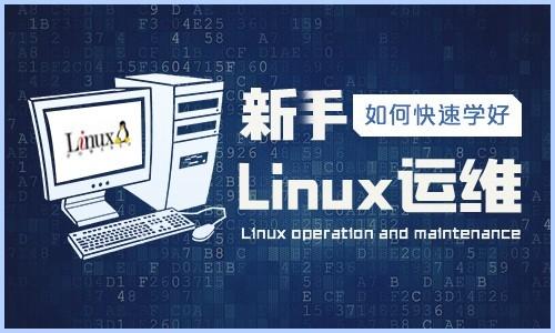 新手如何快速学好Linux运维视频课程?