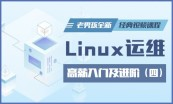 老男孩Linux运维**入门及进阶全新经典视频课程专题(一)