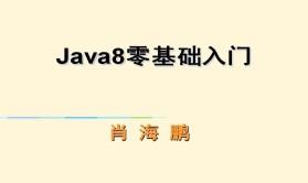 Java8零基础入门