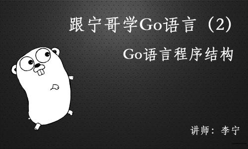 跟宁哥学Go语言(2):Go语言程序结构视频教程
