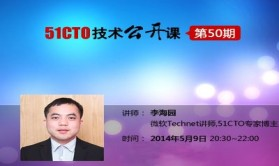 51CTO公开课:导入 Active Directory Web Services视频课程