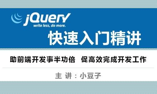 jQuery快速入门精讲视频教程