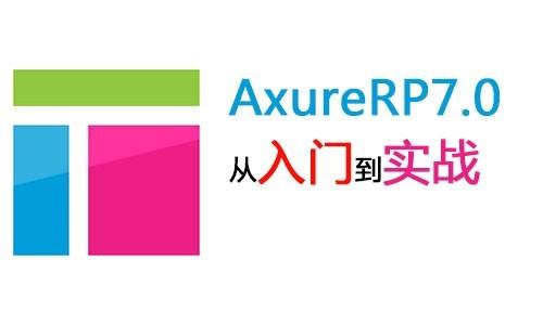 AxureRP7.0从入门到实战视频教程