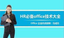 HR必备Office技术大全
