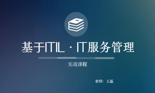 基于ITIL的IT服务管理企业实战课程
