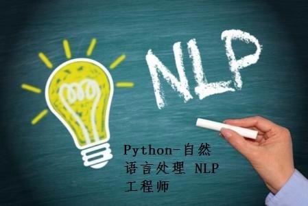 人工智能-Python的自然语言处理视频课程