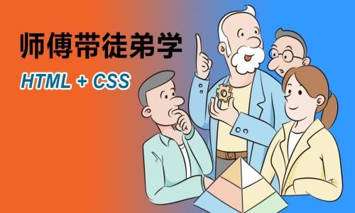 师傅带徒弟学:HTML+CSS视频教程