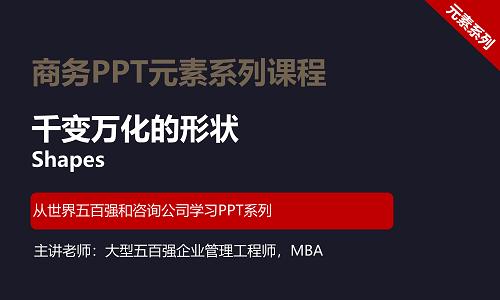 【司马懿】商务PPT设计进阶元素篇06【千变万化的形状】