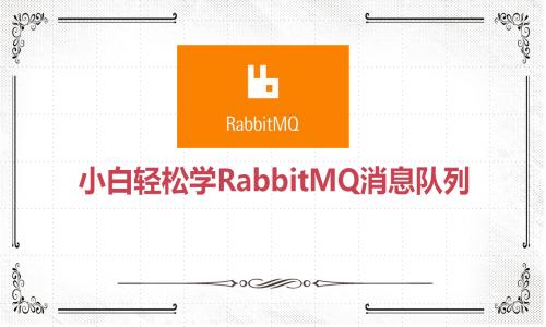 小白轻松学RabbitMQ消息队列视频课程