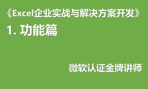 Excel企业实战与解决方案开发教程1—功能篇