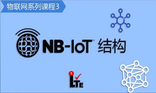 NB13:NB-IoT的结构视频课程