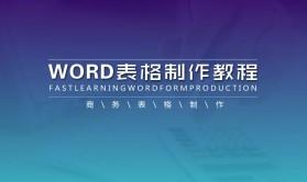 WORD表格制作教程