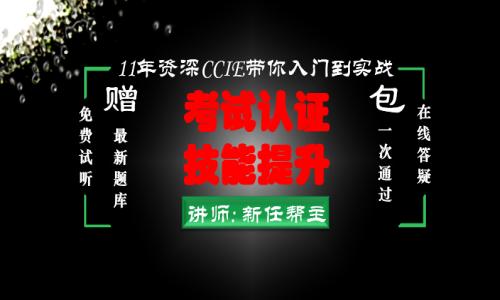 新版CCNA网络工程师入门0基础学网络1次pass考试【内含课堂笔记/2020题库讲解】