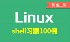 Linux Shell习题100例系列专题(前50)