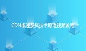 CDN概述及其技术原理视频教程